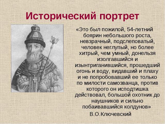 Исторический портрет «Это был пожилой, 54-летний боярин небольшого роста, нев...