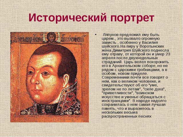 Исторический портрет Ляпунов предложил ему быть царем., это вызвало огромную...