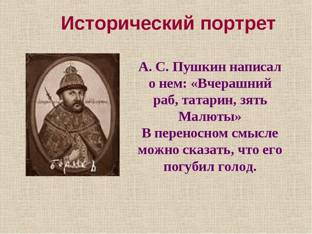 Исторический портрет А. С. Пушкин написал о нем: «Вчерашний раб, татарин, зят...