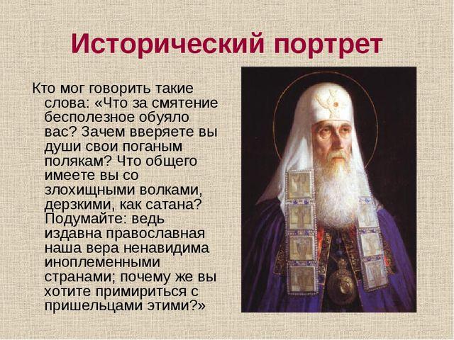 Исторический портрет Кто мог говорить такие слова: «Что за смятение бесполезн...