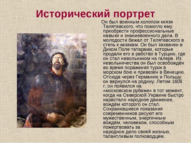 Исторический портрет Он был военным холопом князя Телятевского, что помогло е...