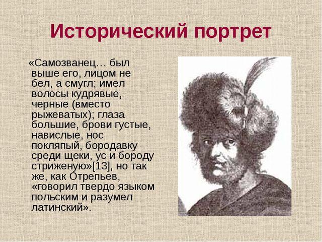 Исторический портрет «Самозванец… был выше его, лицом не бел, а смугл; имел в...