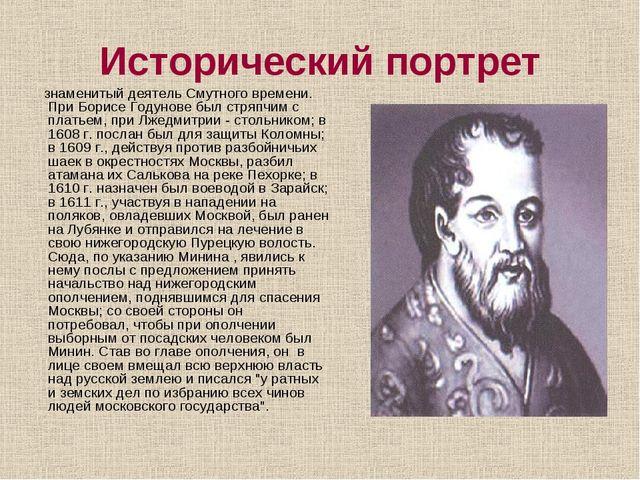 Исторический портрет знаменитый деятель Смутного времени. При Борисе Годунове...