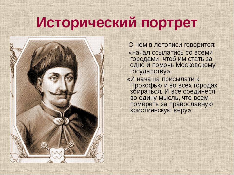 Исторический портрет О нем в летописи говорится:  «начал ссылатись со всеми...