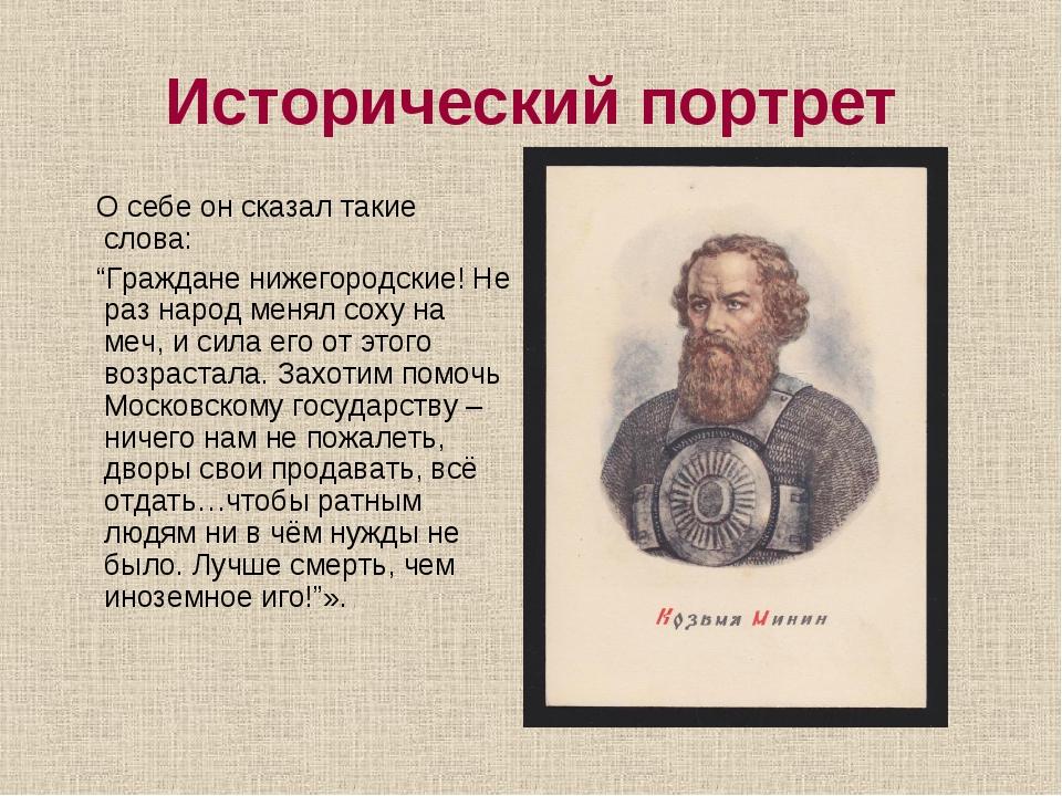 """Исторический портрет О себе он сказал такие слова: """"Граждане нижегородские! Н..."""