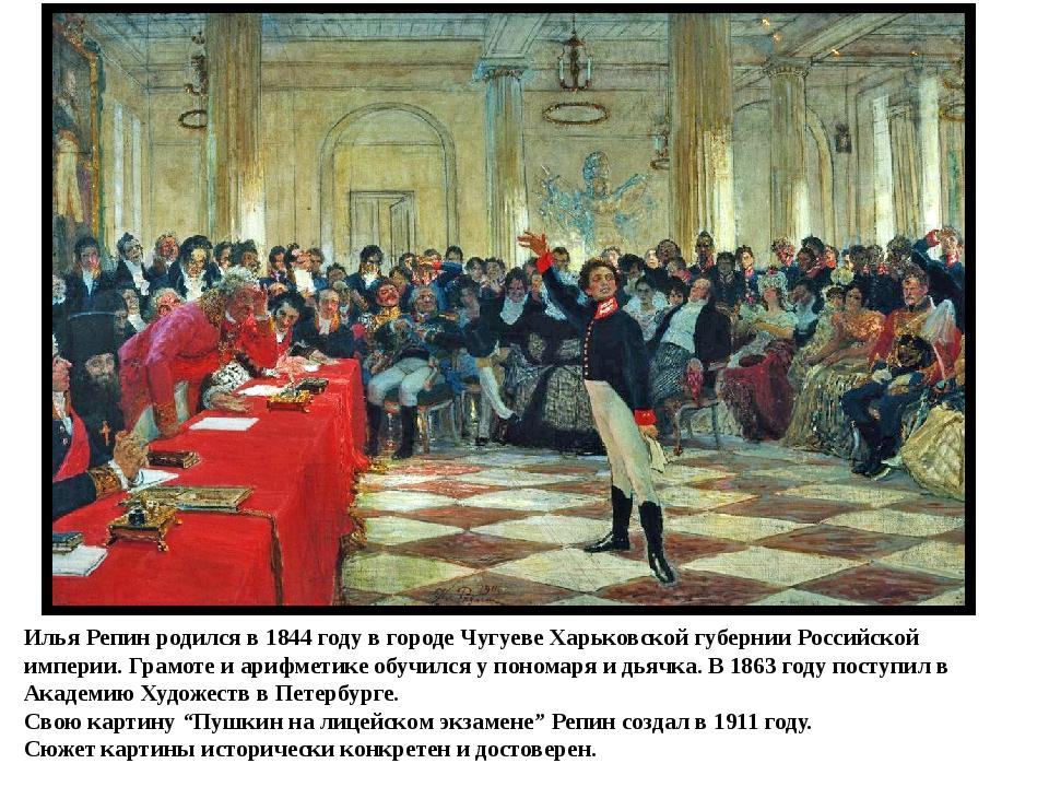 державин и пушкин картинка так удалишь