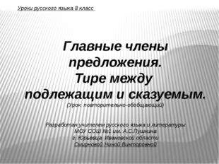 Уроки русского языка 8 класс Главные члены предложения. Тире между подлежащим