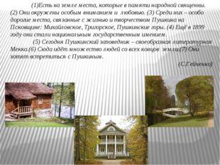 (1)Есть на земле места, которые в памяти народной священны. (2) Они окружены