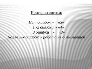 Критерии оценки: Нет ошибок – «5» 1 -2 ошибки - «4» 3 ошибки - «3» Более 3-х