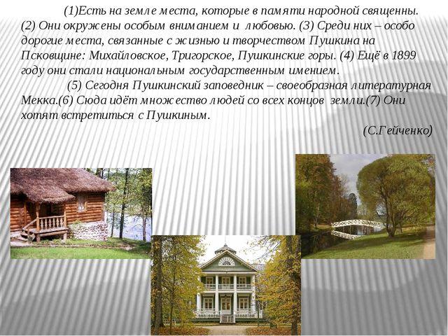 (1)Есть на земле места, которые в памяти народной священны. (2) Они окружены...