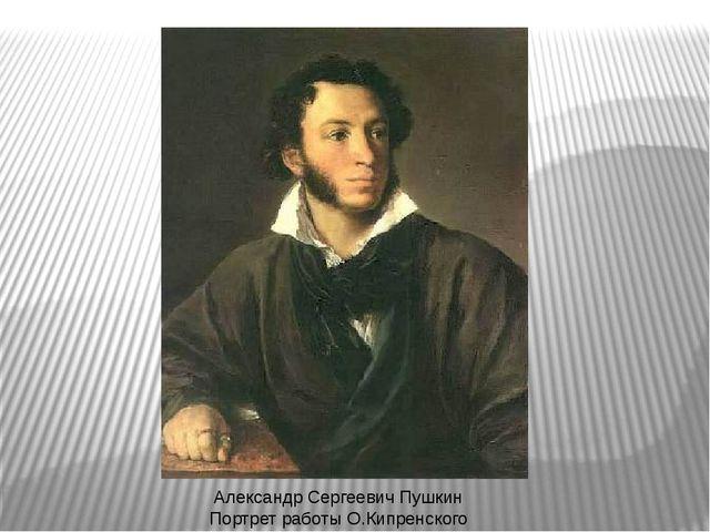 Александр Сергеевич Пушкин Портрет работы О.Кипренского