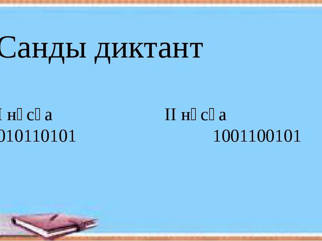 Санды диктант І нұсқаІІ нұсқа 1010110101  1001100101