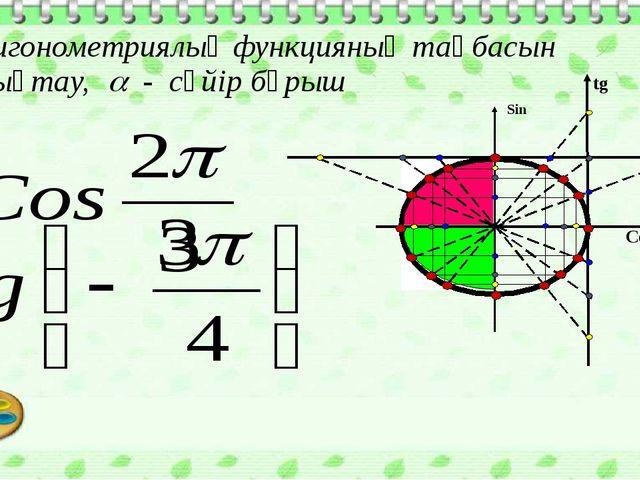 Тригонометриялық функцияның таңбасын анықтау,  - сүйір бұрыш Cos Sin tg ctg