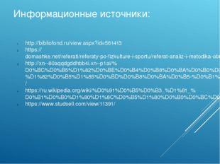 Информационные источники: http://bibliofond.ru/view.aspx?id=561413 https://do