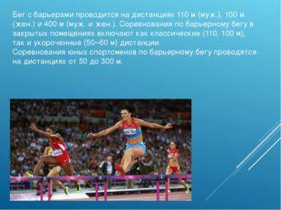 Бег с барьерами проводится на дистанциях 110м (муж.), 100м (жен.) и 400м (