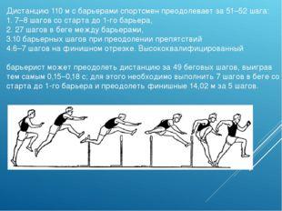Дистанцию 110м с барьерами спортсмен преодолевает за 51–52 шага: 1. 7–8 шаго