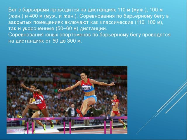 Бег с барьерами проводится на дистанциях 110м (муж.), 100м (жен.) и 400м (...