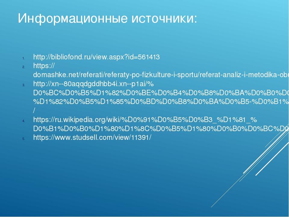 Информационные источники: http://bibliofond.ru/view.aspx?id=561413 https://do...