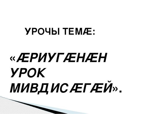 УРОЧЫ ТЕМӔ: «ӔРИУГӔНӔН УРОК МИВДИСӔГӔЙ».