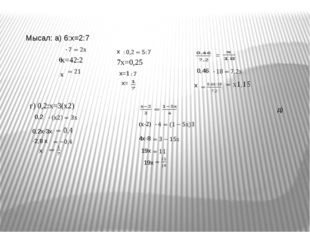 Мысал: а) 6:х=2:7 6 х=42:2 х х 7х=0,25 х=1 х= = 0,46 х г) 0,2:х=3(х2) 0,2 0,2