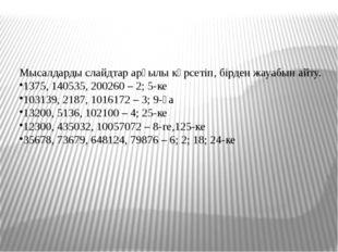 Мысалдарды слайдтар арқылы көрсетіп, бірден жауабын айту. 1375, 140535, 2002