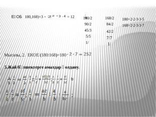 ЕҮОБ 180,168)=3 3 4 = 12 180/2 90/2 45/3 5/5 1/ 168/2 84/2 42/2 7/7 1/ 180=2·