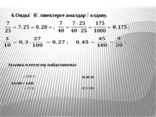 6.Ондық бөлшектерге амалдар қолдану. Ауызша есептеулер пайдаланамыз 15,45·10