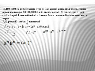 10,100,1000-ға көбейткенде үтір оңға қарай қанша нөл болса, сонша орын жылжид