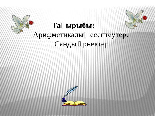Тақырыбы: Арифметикалық есептеулер. Санды өрнектер