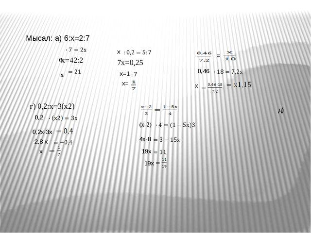 Мысал: а) 6:х=2:7 6 х=42:2 х х 7х=0,25 х=1 х= = 0,46 х г) 0,2:х=3(х2) 0,2 0,2...