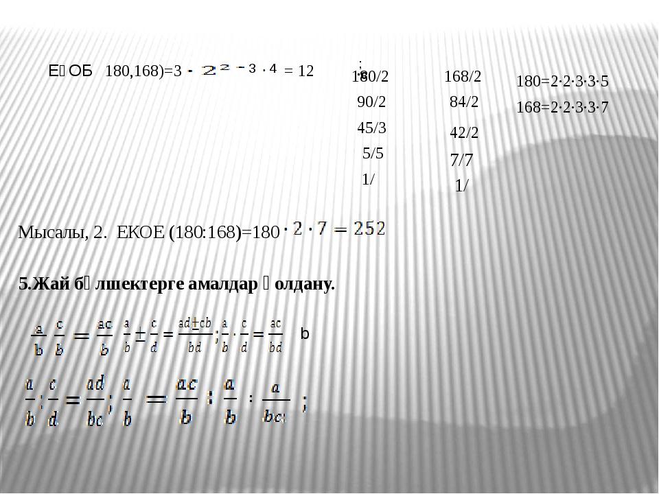 ЕҮОБ 180,168)=3 3 4 = 12 180/2 90/2 45/3 5/5 1/ 168/2 84/2 42/2 7/7 1/ 180=2·...
