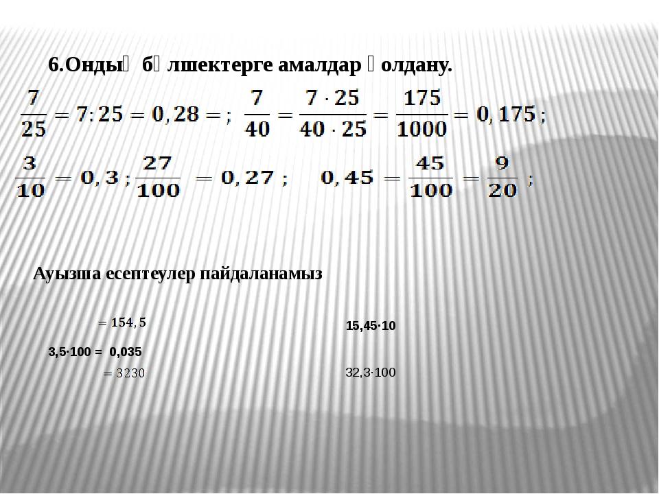 6.Ондық бөлшектерге амалдар қолдану. Ауызша есептеулер пайдаланамыз 15,45·10...