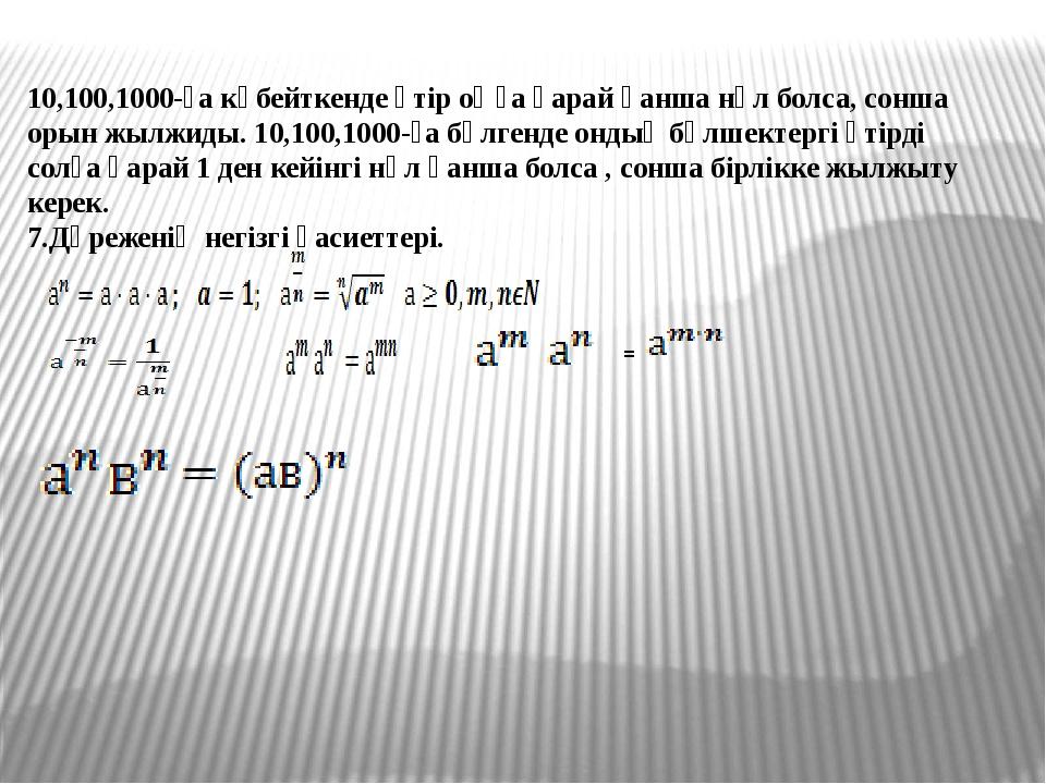 10,100,1000-ға көбейткенде үтір оңға қарай қанша нөл болса, сонша орын жылжид...