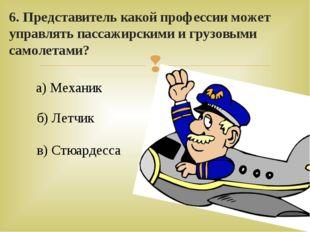 6. Представитель какой профессии может управлять пассажирскими и грузовыми са