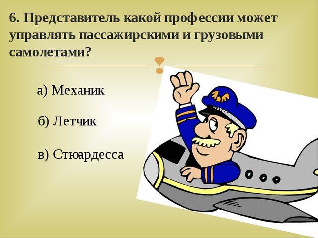 6. Представитель какой профессии может управлять пассажирскими и грузовыми са...