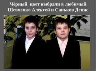 Чёрный цвет выбрали в любимый Шевченко Алексей и Саньков Денис