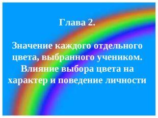 Глава 2. Значение каждого отдельного цвета, выбранного учеником. Влияние выбо
