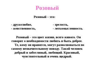 Розовый Розовый – это: - дружелюбие, - зрелость, - женственность, - легкомысл