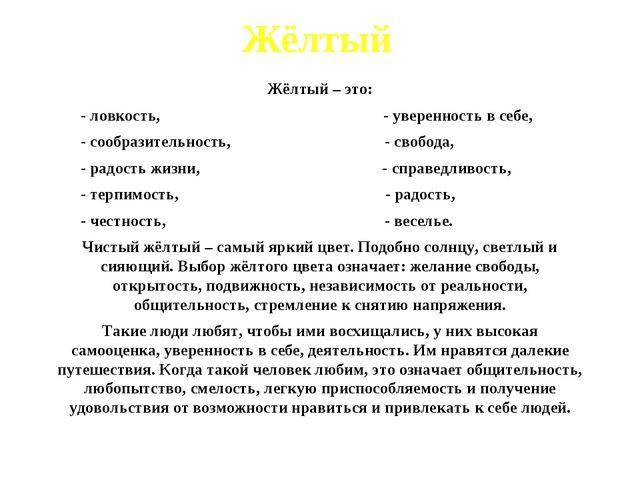 Жёлтый Жёлтый – это: - ловкость, - уверенность в себе, - сообразительность, -...