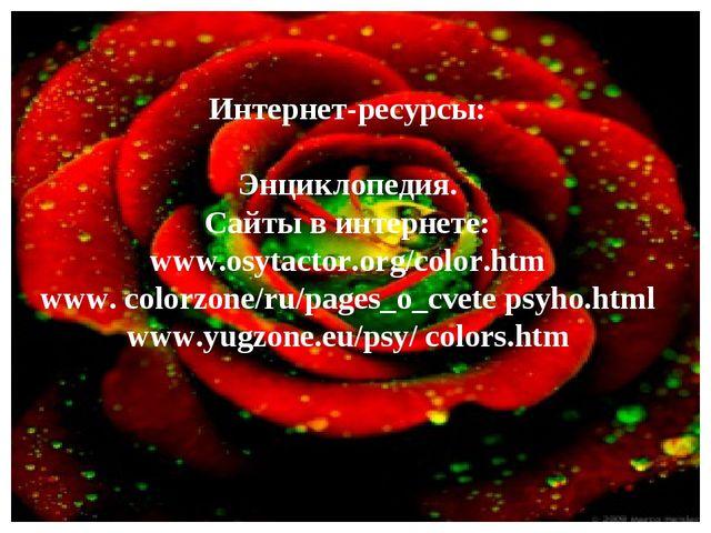 Интернет-ресурсы: Энциклопедия. Сайты в интернете: www.osytactor.org/color.ht...