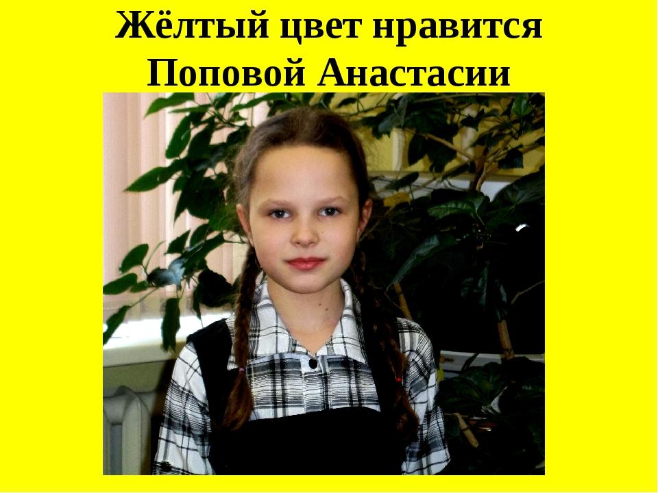 Жёлтый цвет нравится Поповой Анастасии