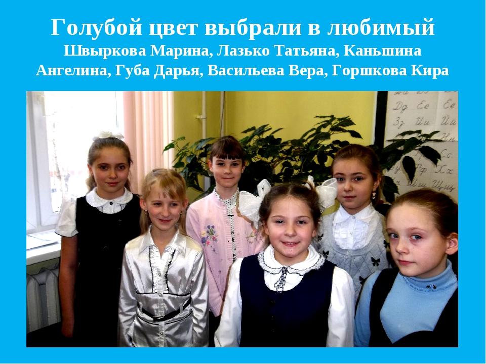 Голубой цвет выбрали в любимый Швыркова Марина, Лазько Татьяна, Каньшина Анг...