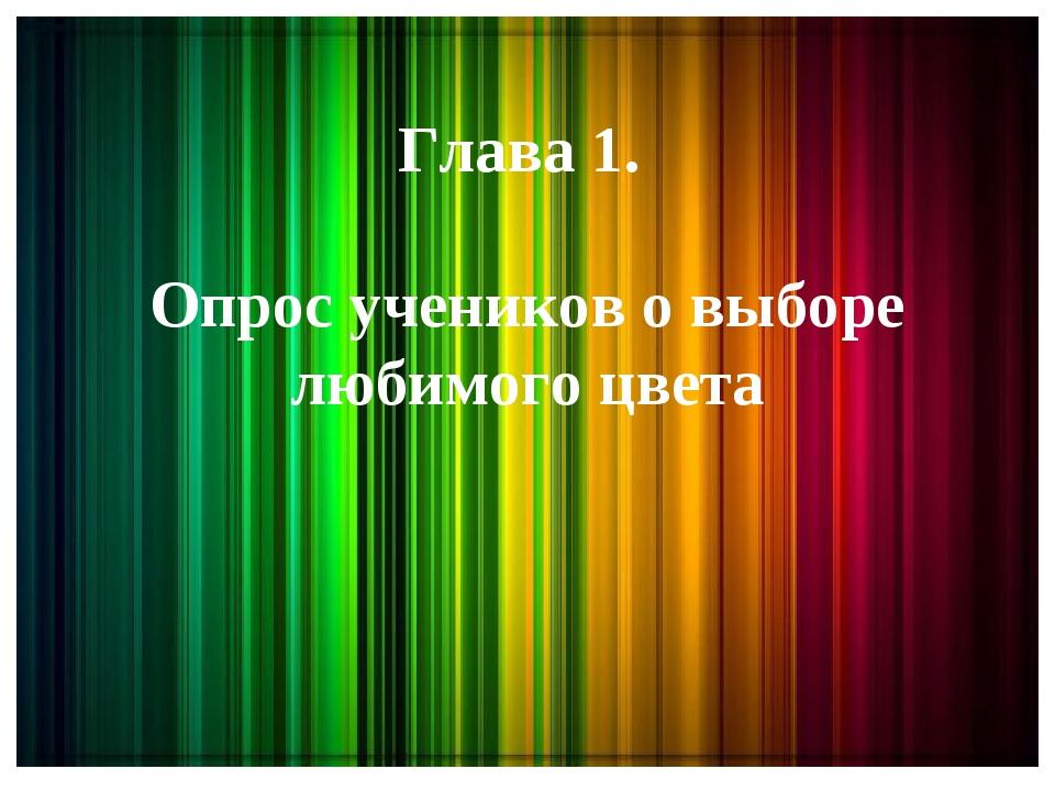 Глава 1. Опрос учеников о выборе любимого цвета