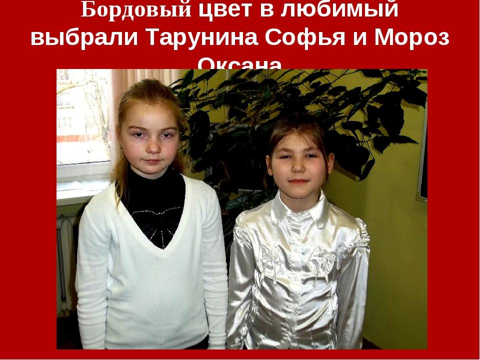 Бордовый цвет в любимый выбрали Тарунина Софья и Мороз Оксана