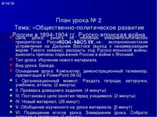 1. Николай II 20 октября 1984 г. умер император Александр III. На престол вст