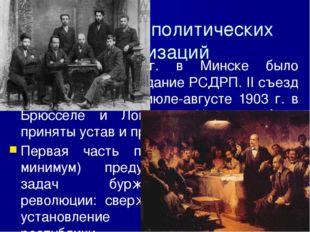 Вторая часть (программа-максимум) ориентировала на победу пролетарской револ