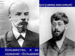 В 1902 г. была создана Партия социалистов-революционеров (ПСР) или эсеры. Це