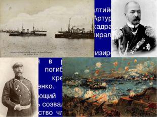 Перемены затронули англо-русские отношения. В 1904 г. Англия заключила «серд
