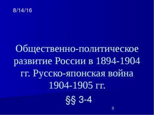 Общественно-политическое развитие России в 1894-1904 гг. Русско-японская вой