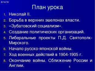 5. Либеральные проекты П.Д. Святополк-Мирского В условиях нараставшего недово